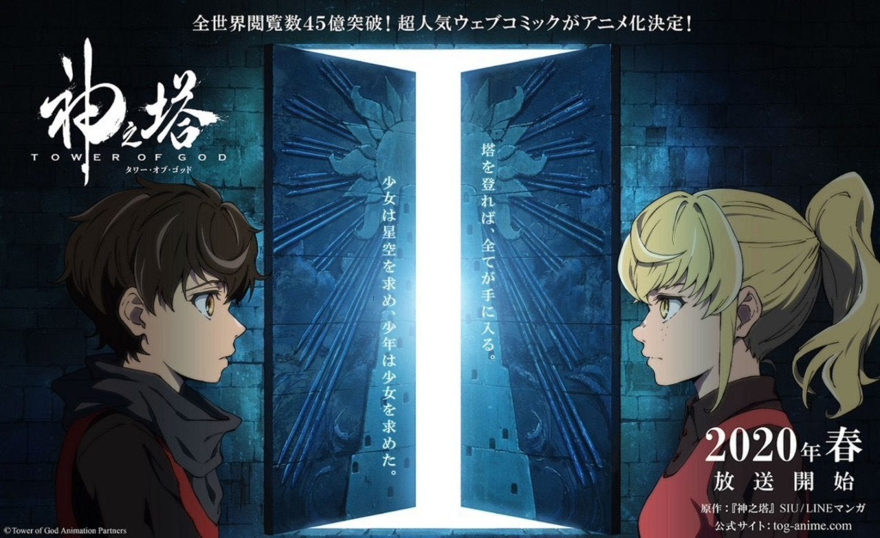 Tower of God season 2 anime release date